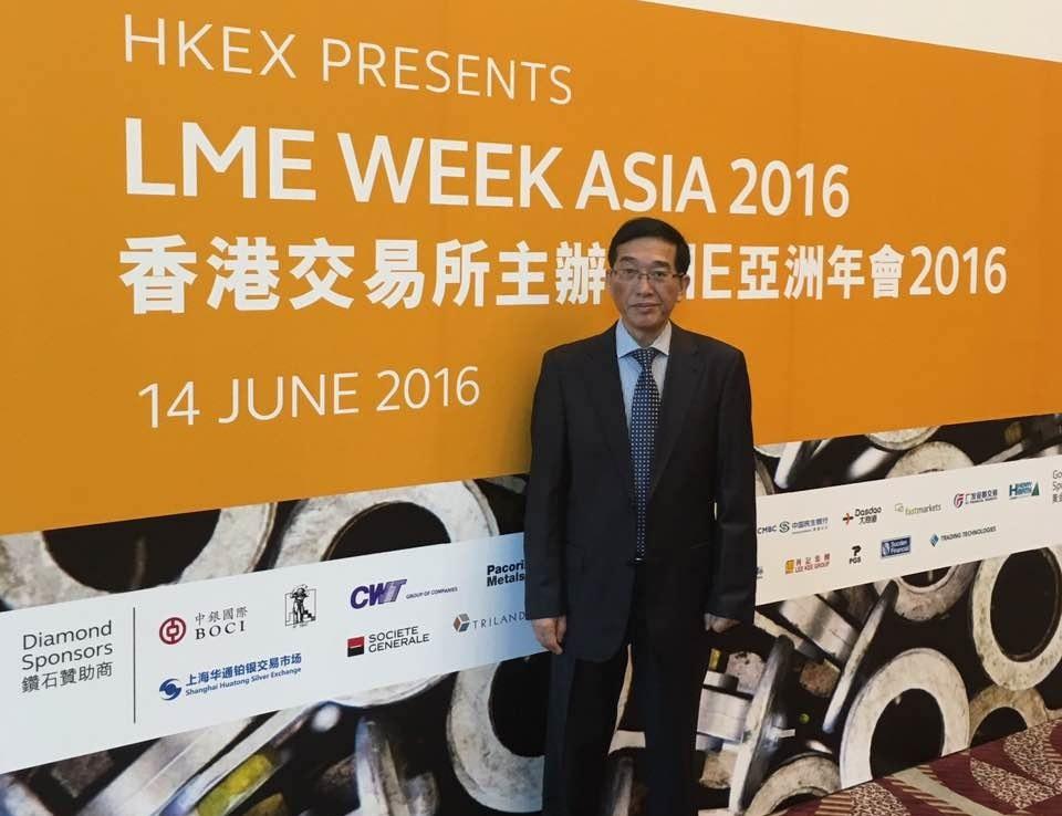 刘昂生董事长出席2016年LME亚洲年